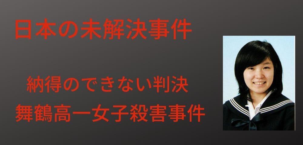 """舞鶴 女子 高生 殺害 事件 舞鶴女子高生殺人で無罪判決の「中勝美」、再び殺人未遂で逮捕、""""獄死..."""