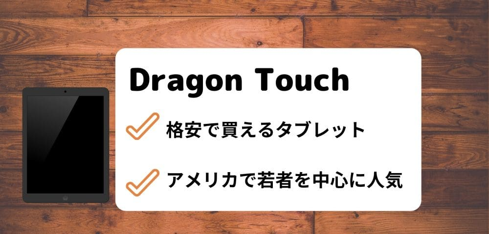 """Dragon Touch""とは?"