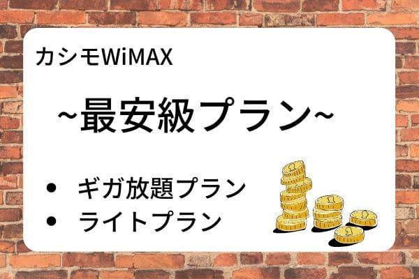 カシモWiMAXの利用プラン1: 最安級プラン