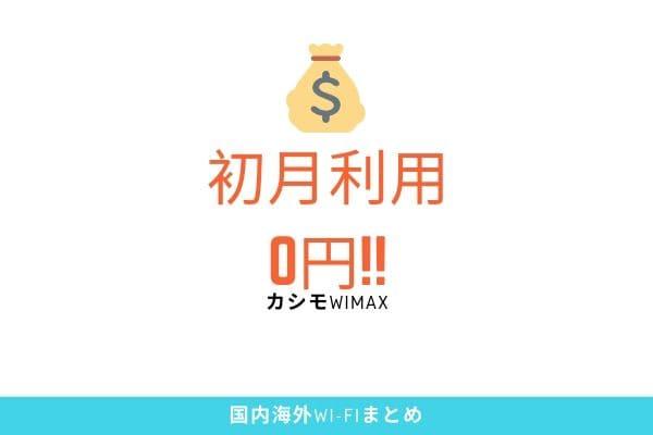 カシモWiMAXのメリット2: 初月月額利用料0円!!