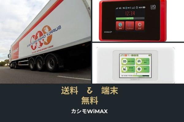 カシモWiMAXのメリット3: 送料&端末代金無料