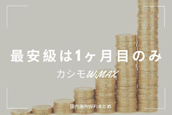 カシモWiMAXのデメリット2: 最安級なのは1ヵ月目のみ