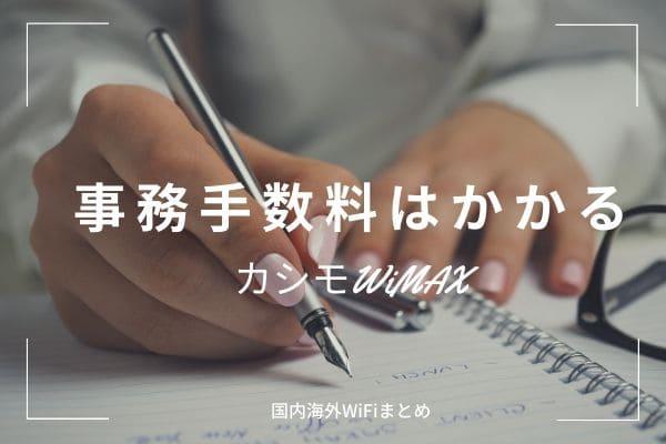 カシモWiMAXのデメリット3: 契約事務手数料が3000円かかる