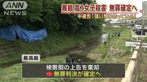 舞鶴高1女子殺害事件の裁判とその判決