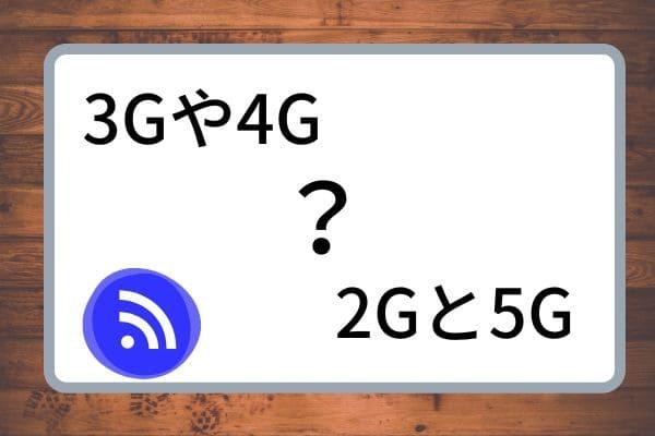 「4G」「3G」との違いは何なのか?
