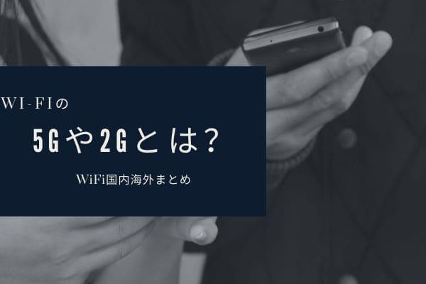 Wi-Fiの「5G」「2G」とは?