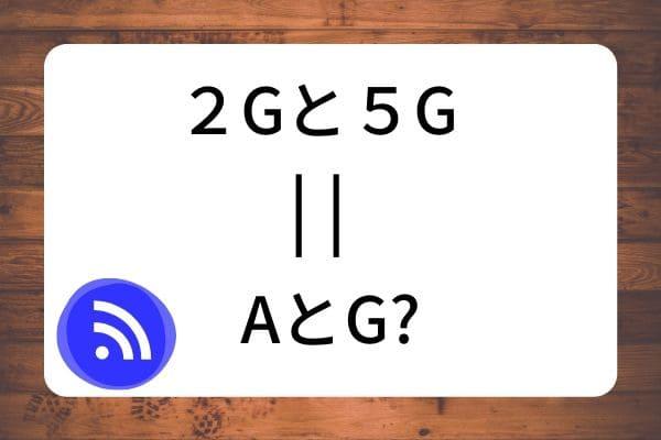 SSIDの「A」や「G」との関係性は?