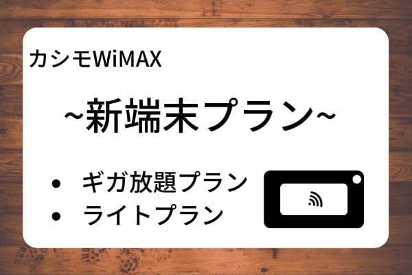 カシモWiMAXの利用プラン2: 新端末プラン