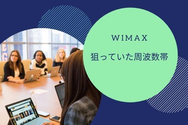 WiMAXが狙っていた周波数帯は?