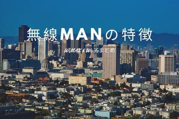 WiMAXの位置づけ: 無線MANの特徴