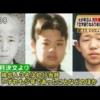 【大阪・愛知・岐阜連続リンチ殺人事件】犯人全員が死刑判決となった未成年犯罪とは?
