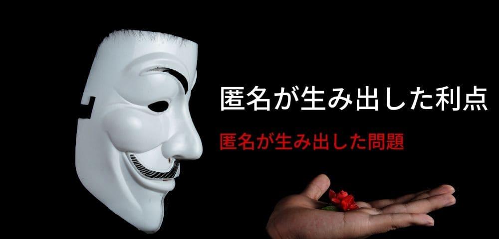 匿名性が生み出して利点と問題点