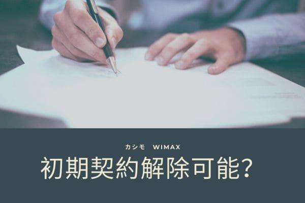 カシモWiMAXの疑問2: 初期契約解除ができるの?