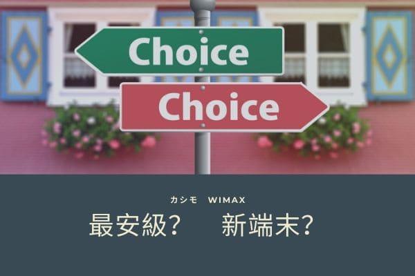 カシモWiMAXの疑問3: 「最安級プラン」と「新端末プラン」どっちがおすすめ?