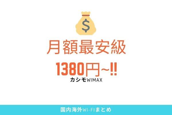 カシモWiMAXのメリット1: 月額最安級1380円~から!!