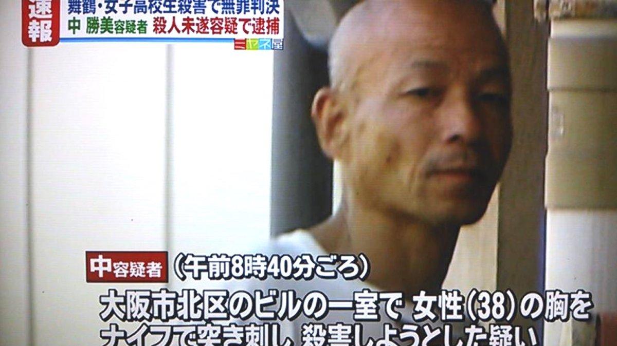 舞鶴高1女子殺害事件の後「中勝美」は万引きと殺人未遂を犯した