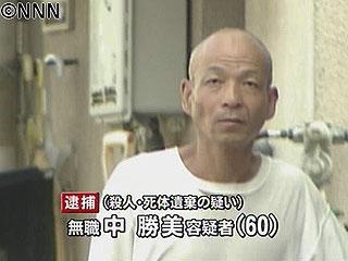 事件の容疑者の浮上とその逮捕