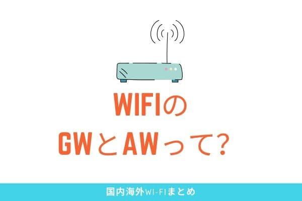 「GW」と「AW」に似ているが要注意