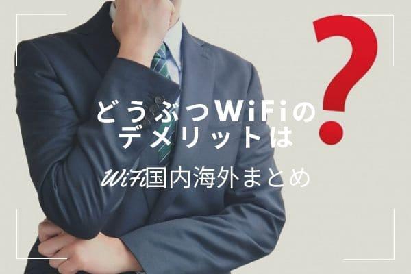 advent WiMAX2+のデメリットは?