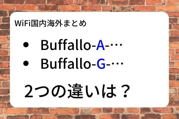 WiFiの「G」や「A」とは?