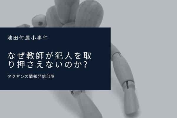 池田付属小事件:なんで簡単に取り押さえれないの?と疑問を持つ方への簡単な解説