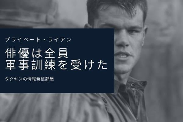 プライベート・ライアン裏話4: 演者は全員海軍ブートキャンプに参加