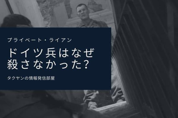 階段でアパムをなぜドイツ兵は殺害しなかったのか?