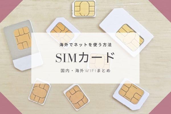 SIMカードを購入して使う