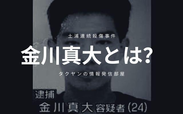 土浦連続殺傷事件の犯人「金川真大」の生い立ち
