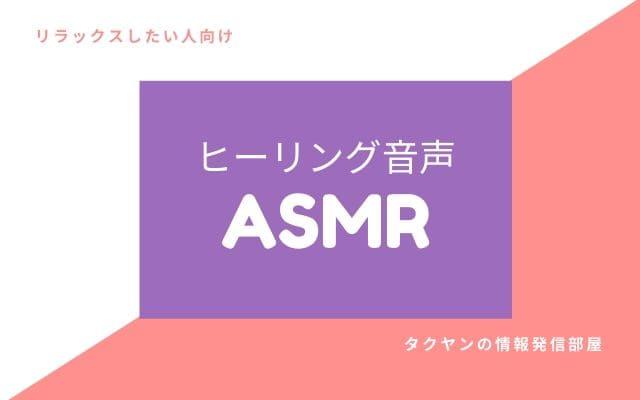 そもそもASMRとは何なのか?