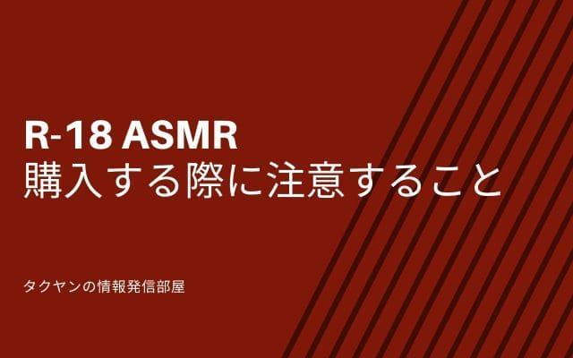 R-18のASMR作品購入で注意すること