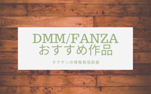 DMM/FANZAのおすすめASMR作品紹介