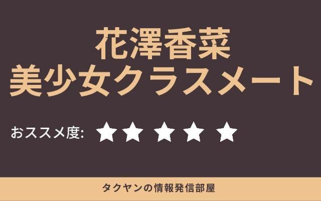 4: ASMR 花澤香菜 美少女クラスメートが・・・・