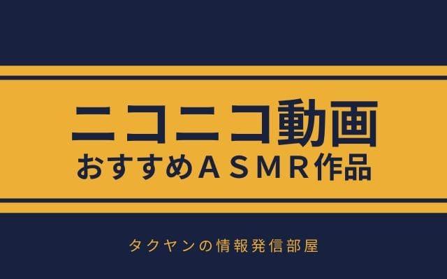 ニコニコ動画のおすすめASMR作品紹介