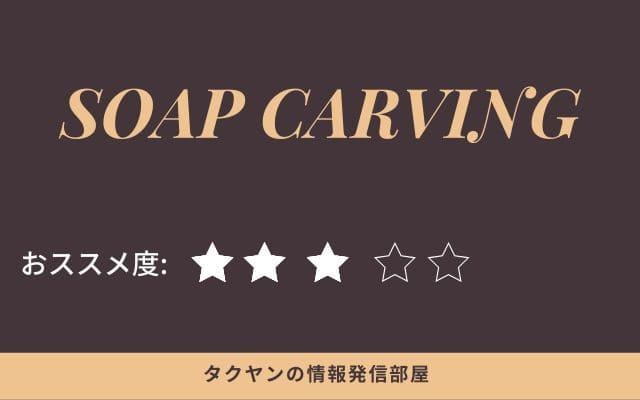 1: Soap Carving ASMR! 1Hour