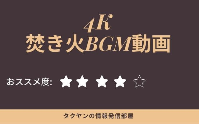 3: 4K 焚き火BGM動画
