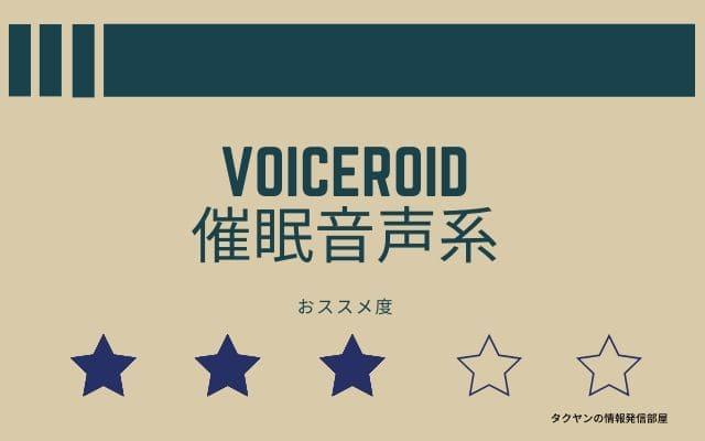 ニコニコ動画のASMR: VOICEROID催眠音声(R-17.9?)