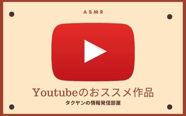 YoutubeのおすすめASMR作品紹介