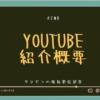 YoutubeおすすめASMR作品概要