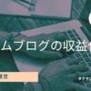ゲームブログの収益化方法