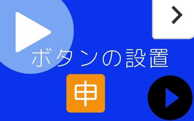 ゲームブログ収益化手順6: 購入ボタンの設置