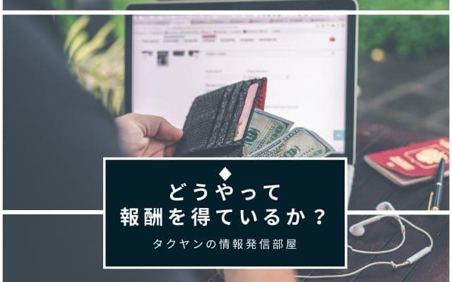 ゲームブログ収益化手順1: どうやって報酬を得るか?