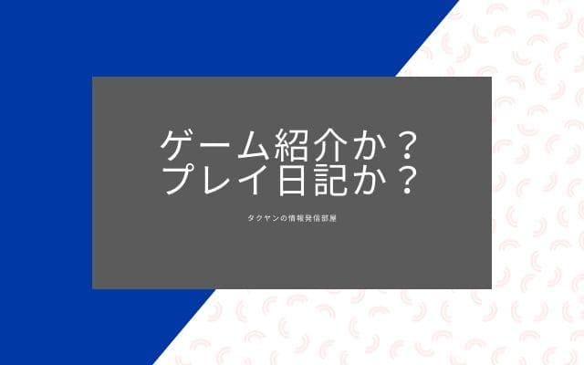 ゲームブログ収益化手順2: ゲーム紹介か?プレイ日記か?