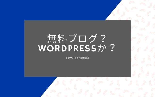 ゲームブログの収益化手順3: 無料ブログか?Wordpressか?