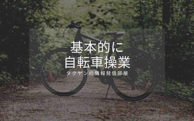 ゲームブログは基本的に自転車操業