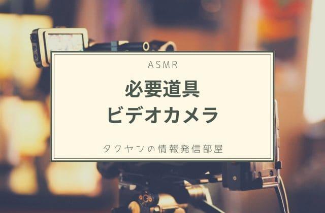 5: (場合による)ビデオカメラ