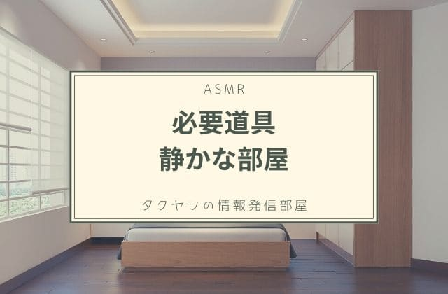 4: 静かな部屋