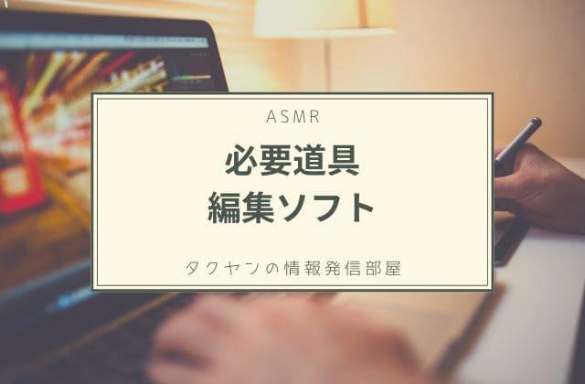 6: 編集ソフト