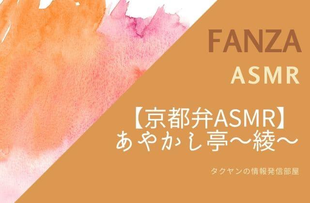 【京都弁ASMR】あやかし亭~綾~