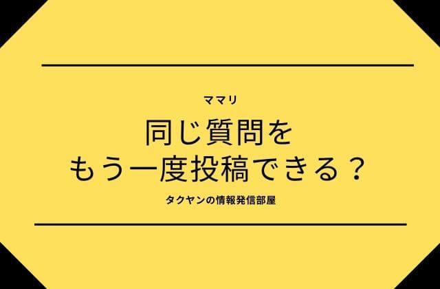 ママリ:同じ質問をもう一度投稿できる?